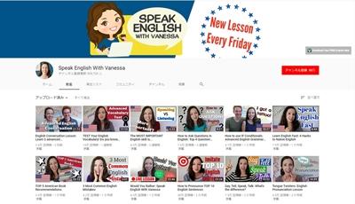 Youtubeチャンネル、Speak English With Vanessa