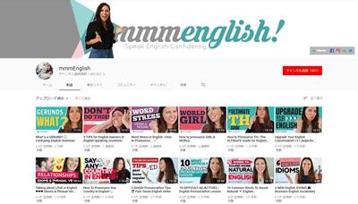 Youtubeチャンネル、mmmEnglish
