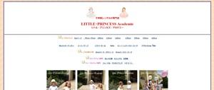 リトル・プリンセス・アカデミー