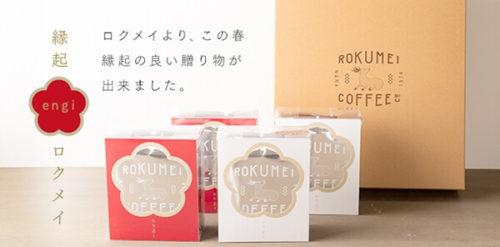 ROKUMEI COFFEE4