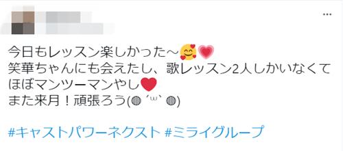 Twitter4